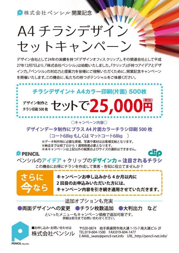 25,000円パックキャンペーン開催中!